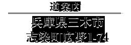 兵庫県三木市志染町広野1-74