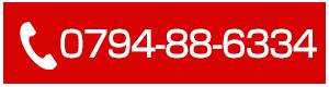 0794-88-6334