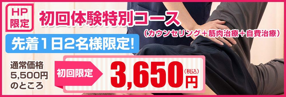 初回限定特別コース3650円
