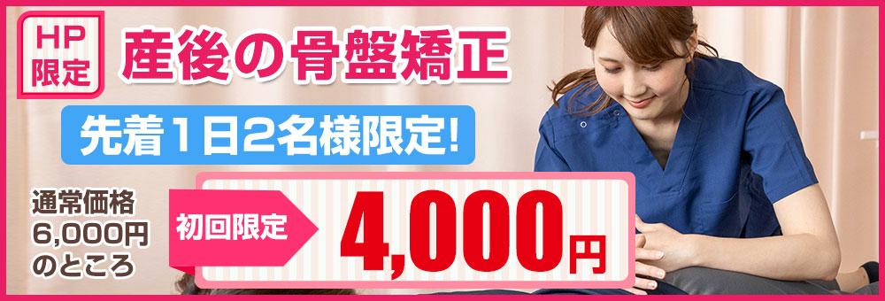 HP限定初回特別料金4000円